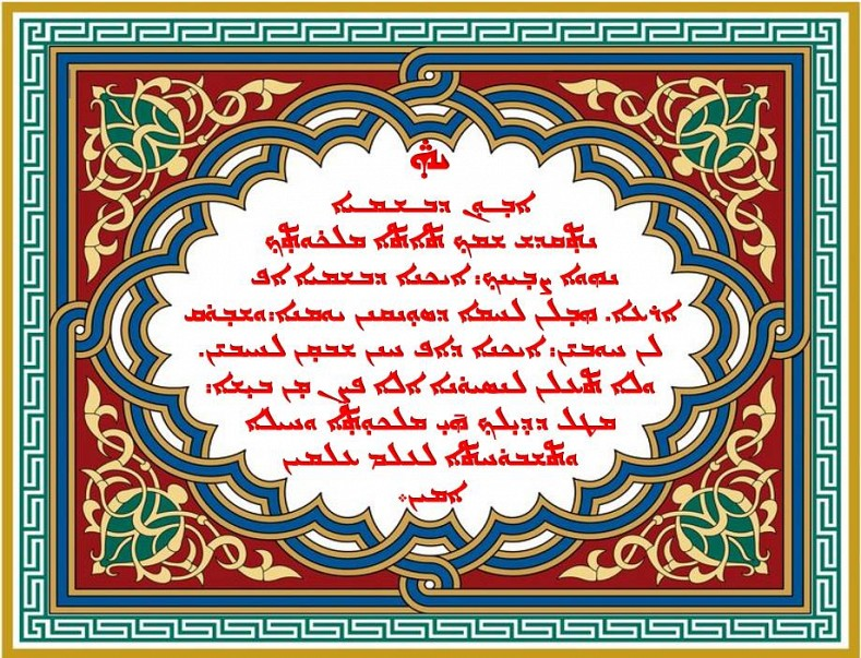 The Lord's Prayer in Syriac